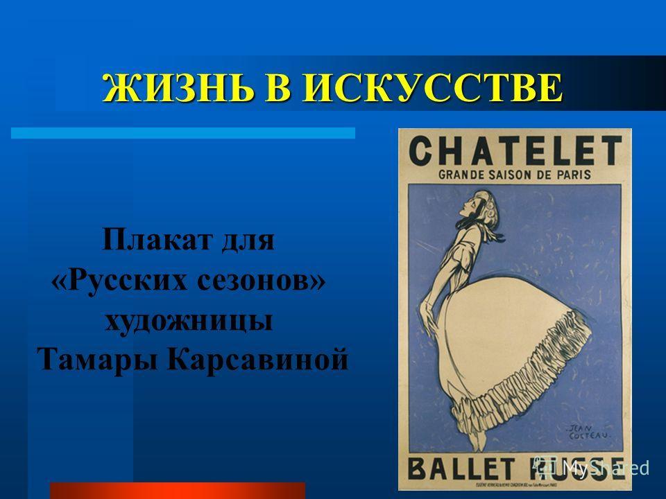 ЖИЗНЬ В ИСКУССТВЕ Плакат для «Русских сезонов» художницы Тамары Карсавиной
