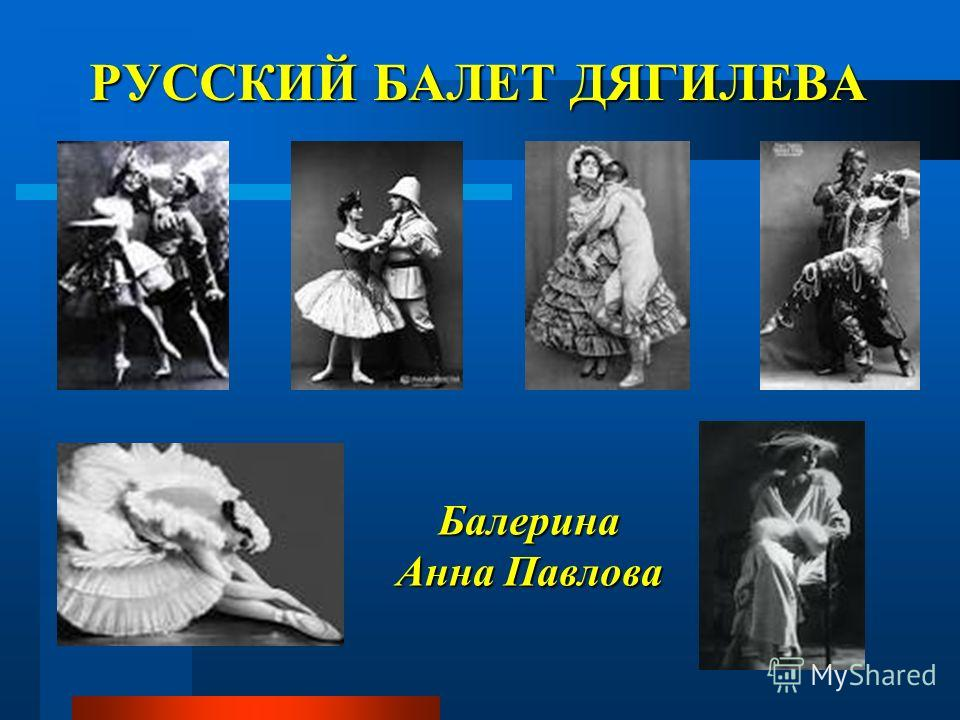 РУССКИЙ БАЛЕТ ДЯГИЛЕВА Балерина Анна Павлова