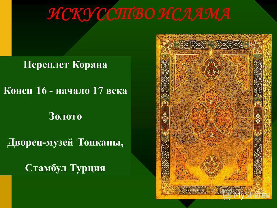 ИСКУССТВО ИСЛАМА Переплет Корана Конец 16 - начало 17 века Золото Дворец-музей Топкапы, Стамбул Турция