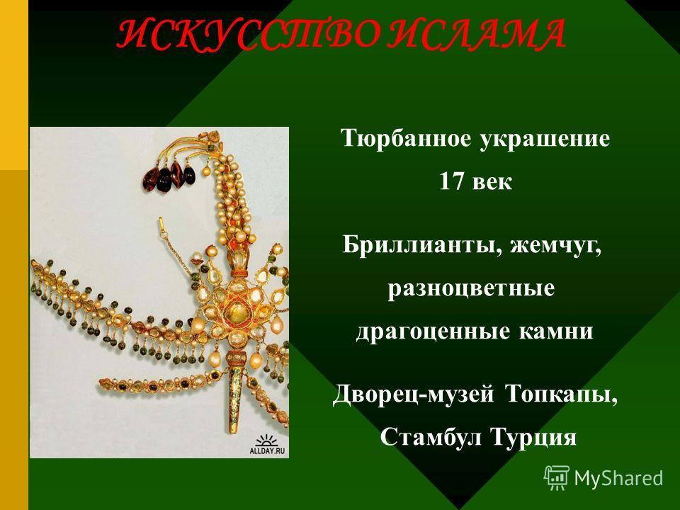 ИСКУССТВО ИСЛАМА Тюрбанное украшение 17 век Бриллианты, жемчуг, разноцветные драгоценные камни Дворец-музей Топкапы, Стамбул Турция