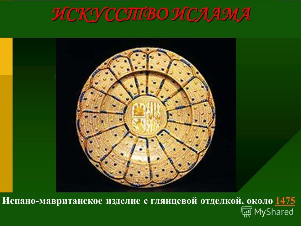 Испано-мавританское изделие с глянцевой отделкой, около 14751475 ИСКУССТВО ИСЛАМА
