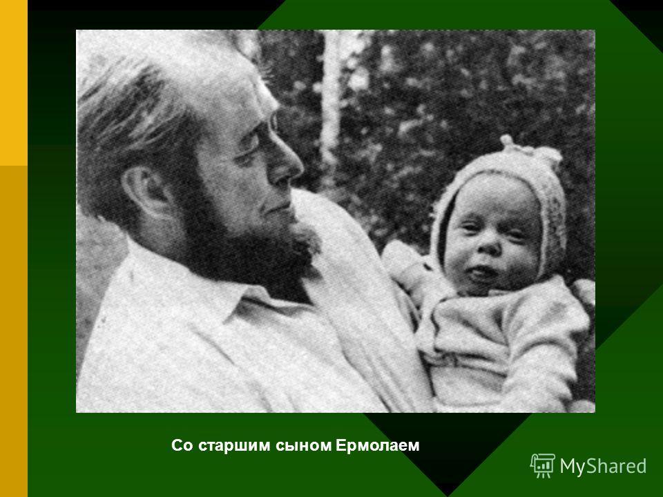 Со старшим сыном Ермолаем