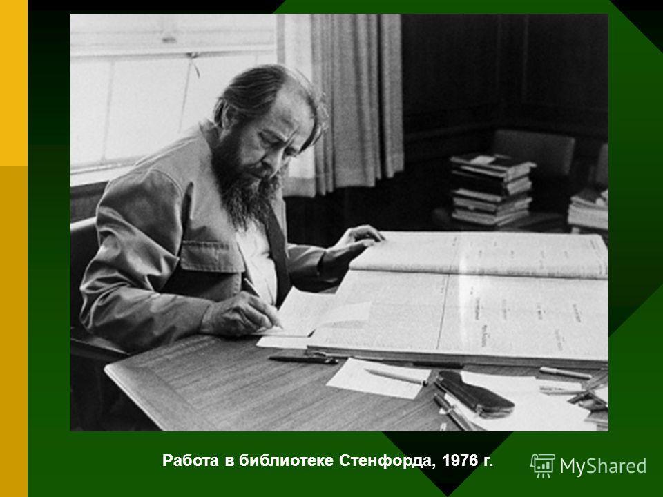 Работа в библиотеке Стенфорда, 1976 г.