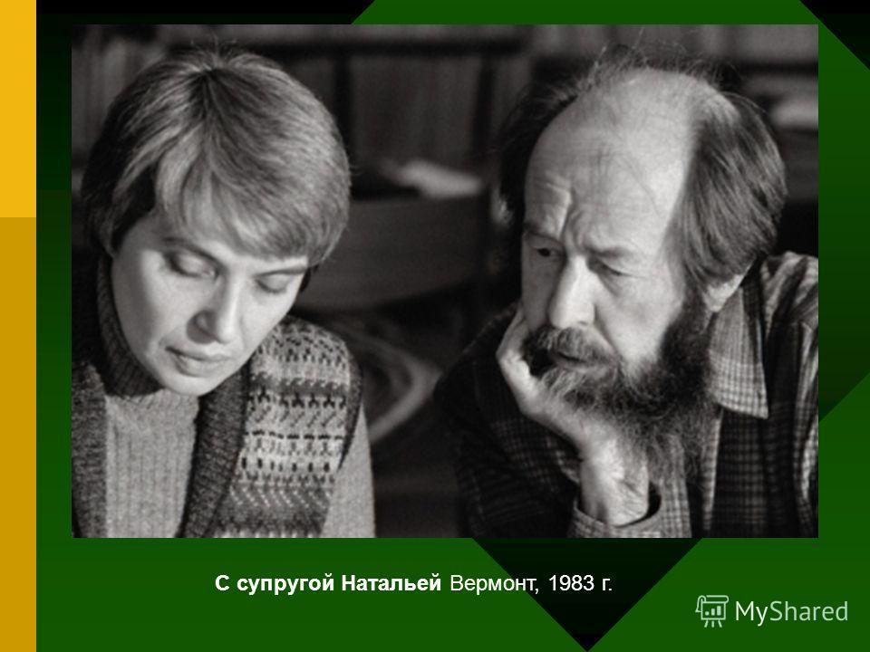С супругой Натальей Вермонт, 1983 г.
