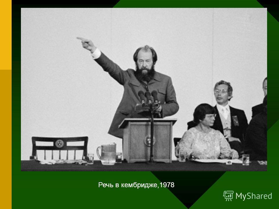 Речь в кембридже,1978