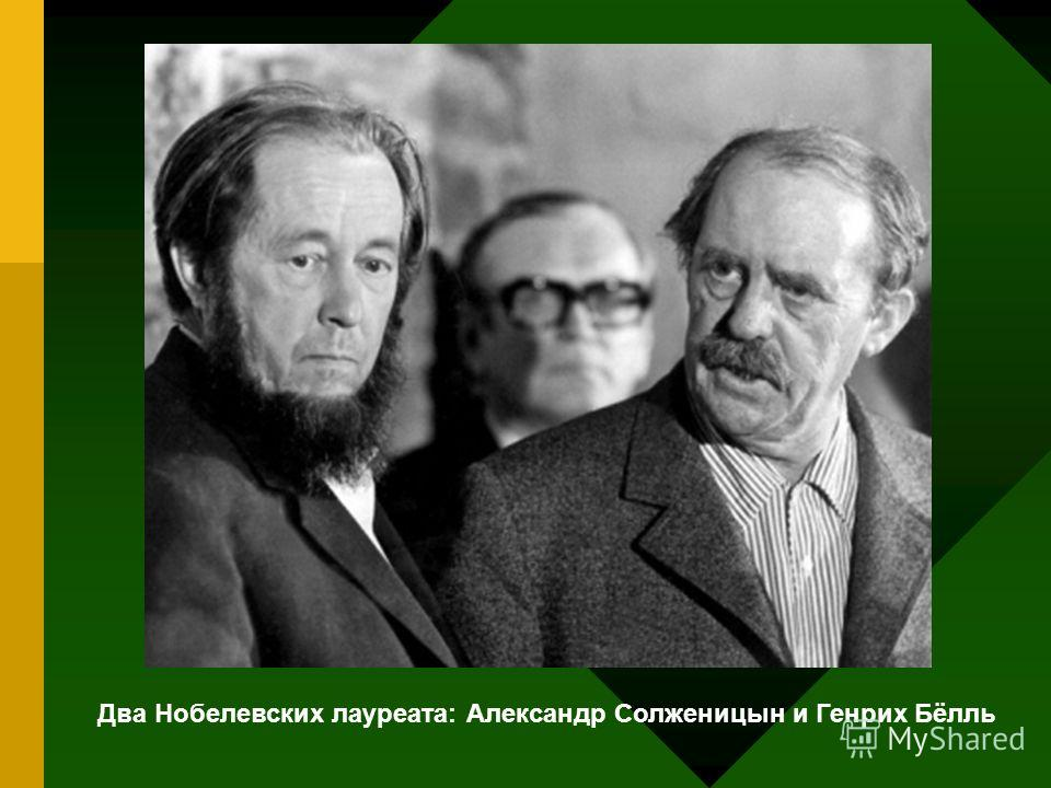 Два Нобелевских лауреата: Александр Солженицын и Генрих Бёлль