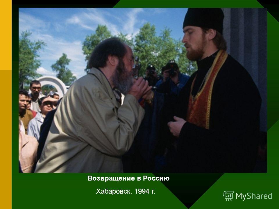 Возвращение в Россию Хабаровск, 1994 г.