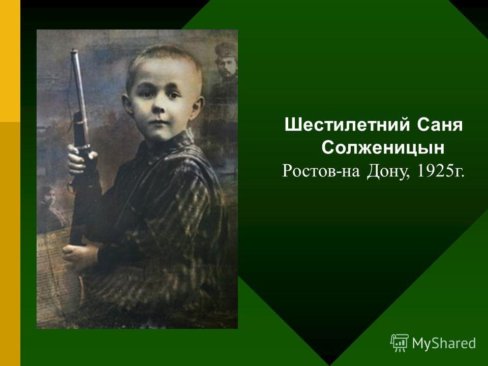 Шестилетний Саня Солженицын Ростов-на Дону, 1925г.