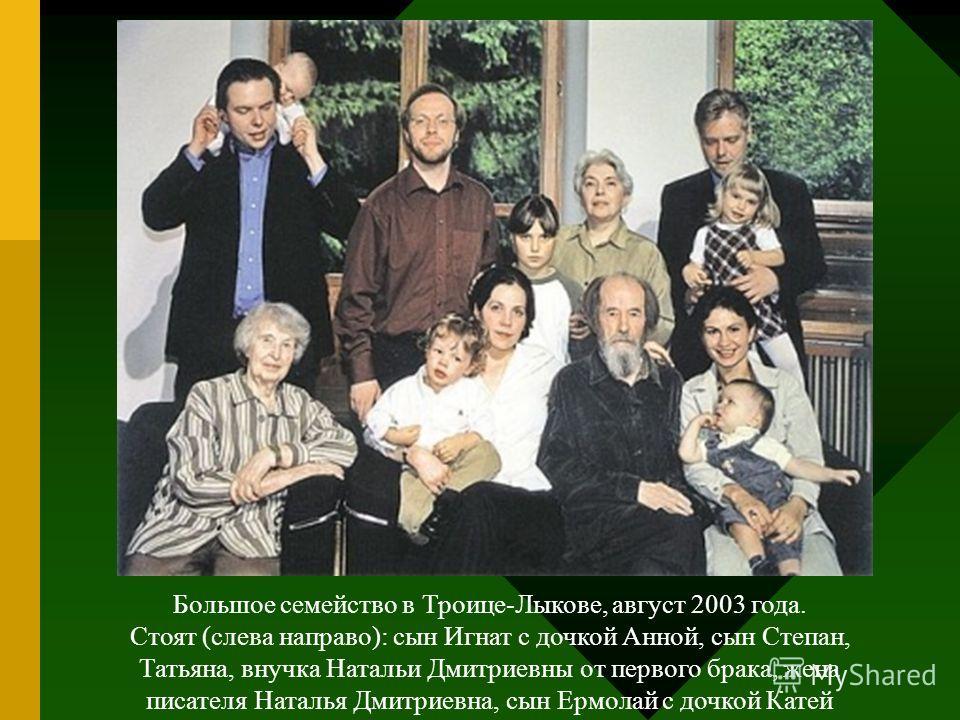 Большое семейство в Троице-Лыкове, август 2003 года. Стоят (слева направо): сын Игнат с дочкой Анной, сын Степан, Татьяна, внучка Натальи Дмитриевны от первого брака, жена писателя Наталья Дмитриевна, сын Ермолай с дочкой Катей
