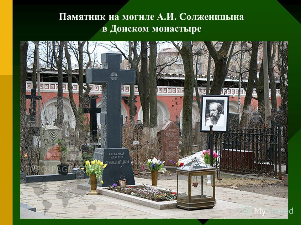 Памятник на могиле А.И. Солженицына в Донском монастыре