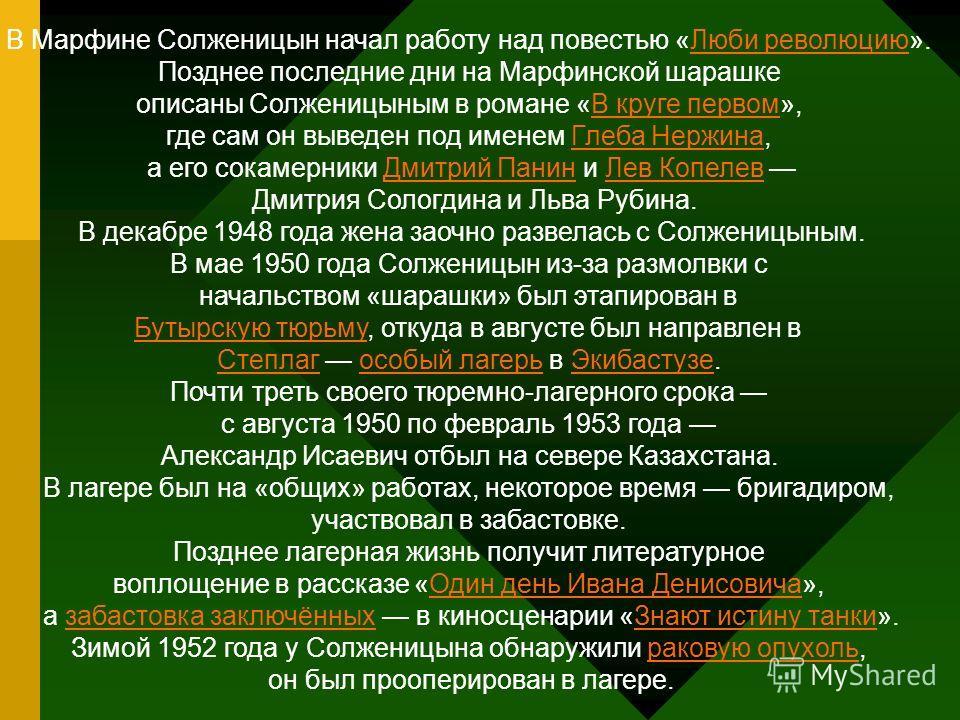 В Марфине Солженицын начал работу над повестью «Люби революцию».Люби революцию Позднее последние дни на Марфинской шарашке описаны Солженицыным в романе «В круге первом»,В круге первом где сам он выведен под именем Глеба Нержина,Глеба Нержина а его с