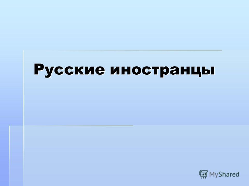 Русские иностранцы