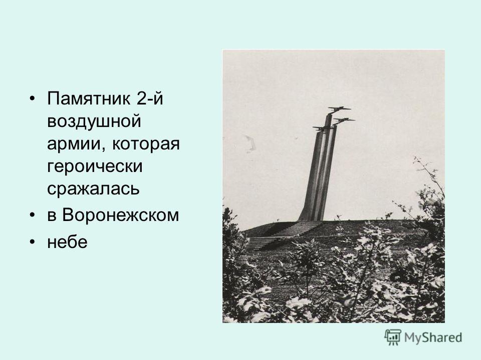 Памятник 2-й воздушной армии, которая героически сражалась в Воронежском небе