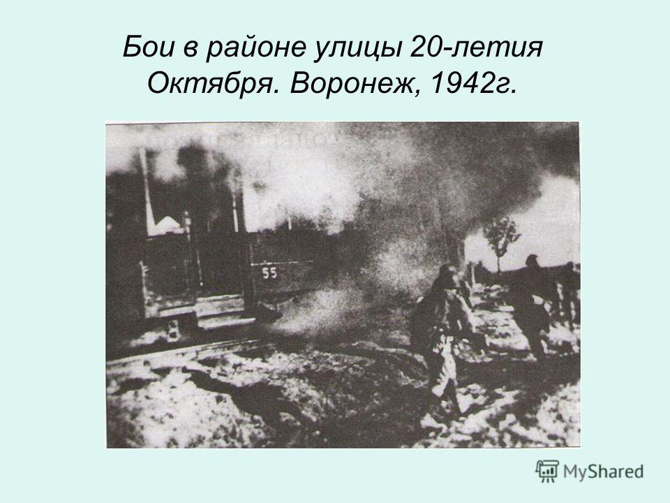 Бои в районе улицы 20-летия Октября. Воронеж, 1942г.