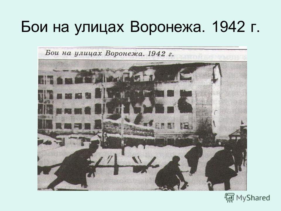Бои на улицах Воронежа. 1942 г.