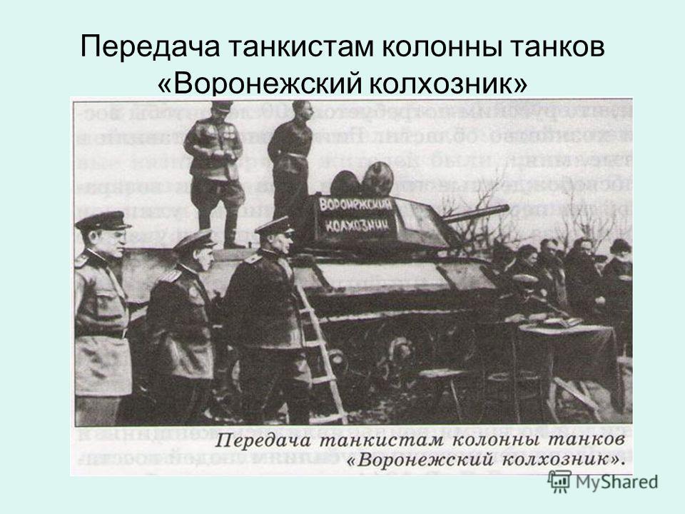 Передача танкистам колонны танков «Воронежский колхозник»
