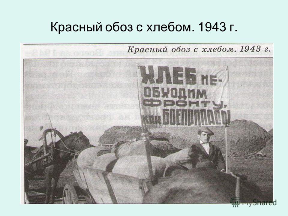 Красный обоз с хлебом. 1943 г.