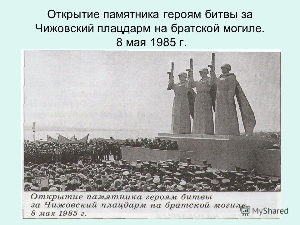 Открытие памятника героям битвы за Чижовский плацдарм на братской могиле. 8 мая 1985 г.