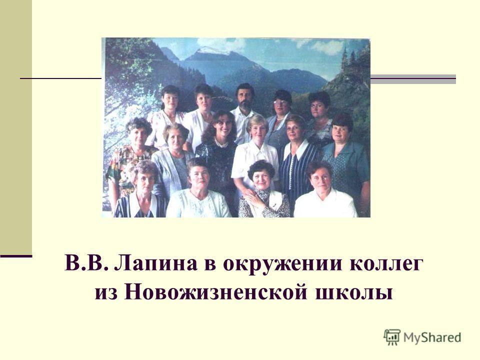 В.В. Лапина в окружении коллег из Новожизненской школы