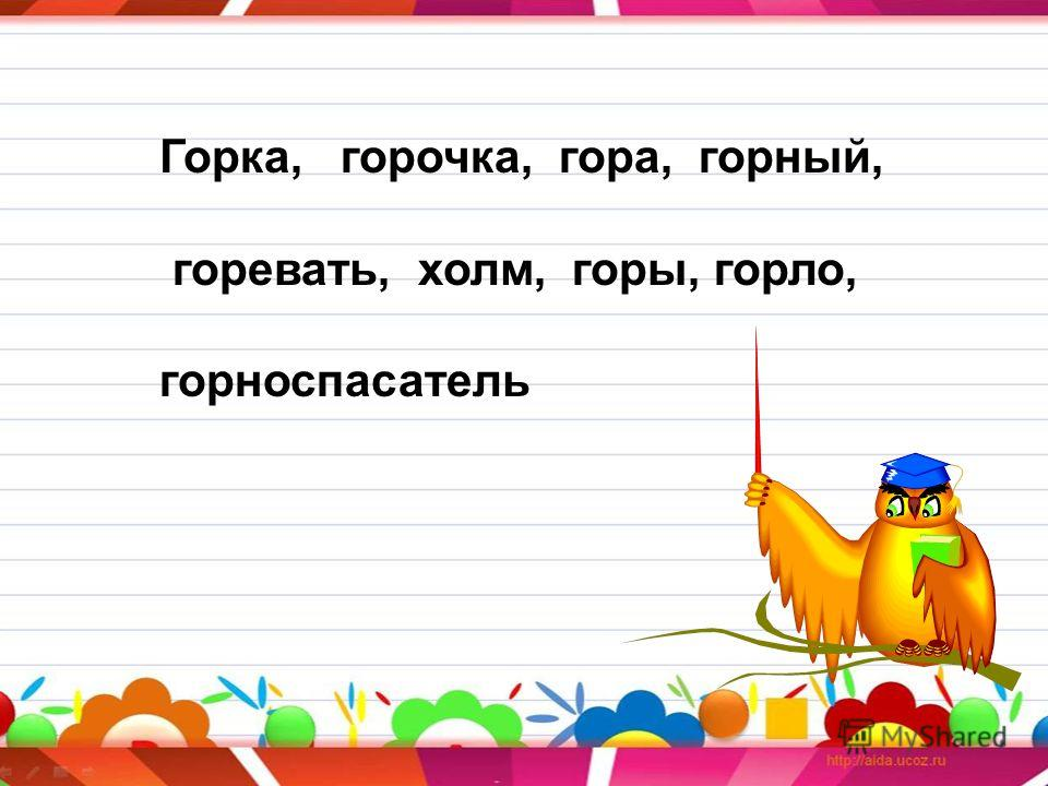 Я ко всем наукам ключ имею, Я со всей Вселенною знаком - Это потому, что я владею Русским всеохватным языком. Наш язык - язык труда и света, Он широк, и ясен, и велик. Слушает с волнением планета Пушкина бессмертного язык! С. Данилов.