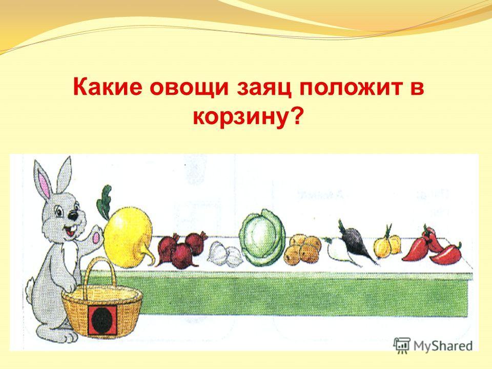 Какие овощи заяц положит в корзину?