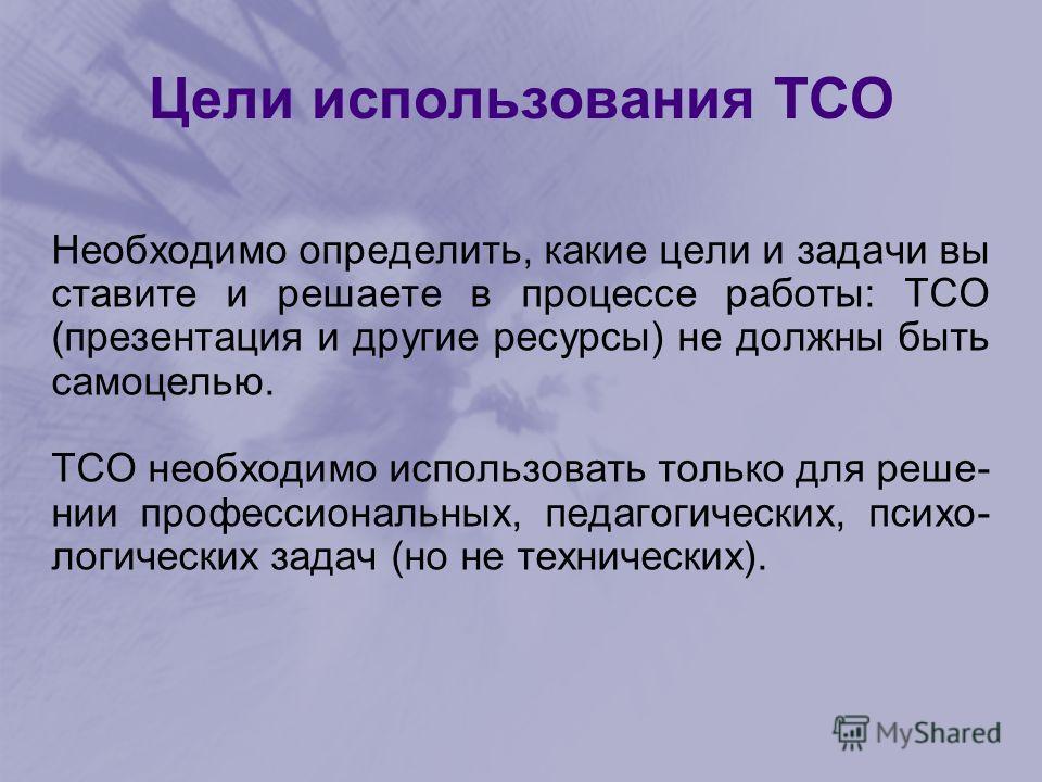 1 Работу выполнила учитель Т.Л. Быкова, МОУ «СОШ 54», г. Барнаула