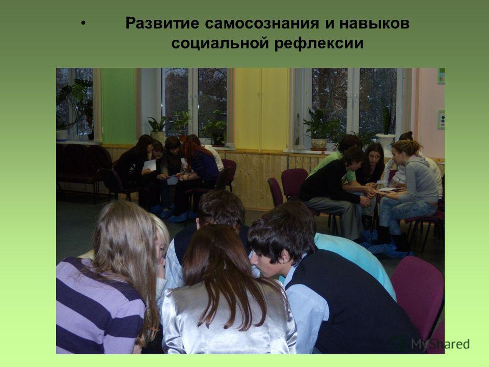Развитие самосознания и навыков социальной рефлексии