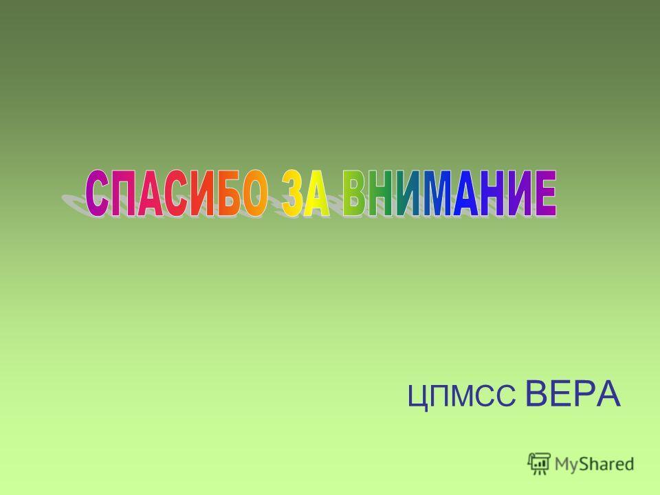 ЦПМСС ВЕРА