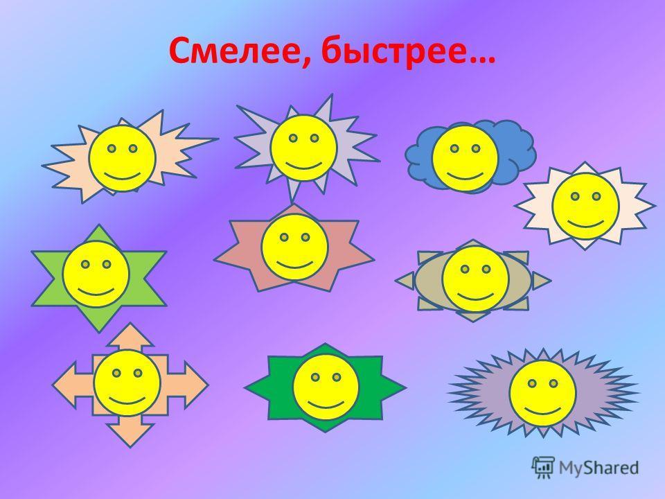 Смелее, быстрее… -2 х =8 3х = - 12 -4х = -16 -5х = 15 - Х = - 7 3х = - 21 - 7х = 0 - Х = -1 - 6х =12 - 4х = - 24
