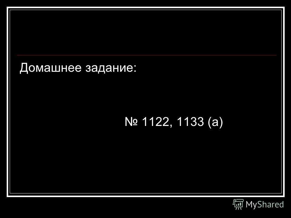 Домашнее задание: 1122, 1133 (а)