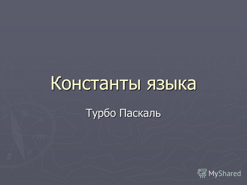 Константы языка Турбо Паскаль