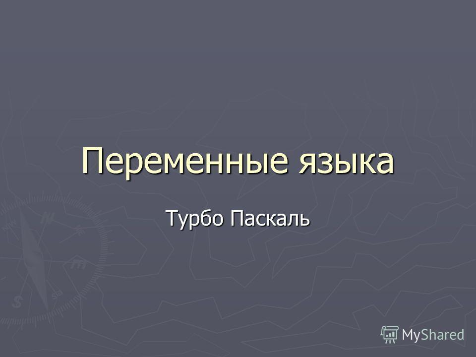 Переменные языка Турбо Паскаль