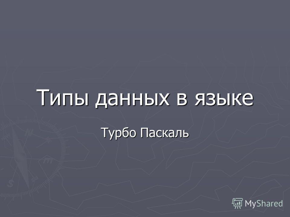 Типы данных в языке Турбо Паскаль