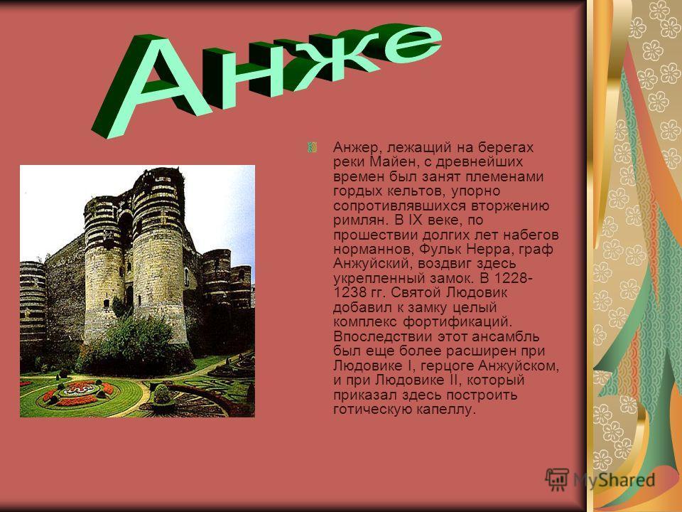 Замок Азей-ле-Ридо возвышается над живописной излучиной реки Эндр. Название