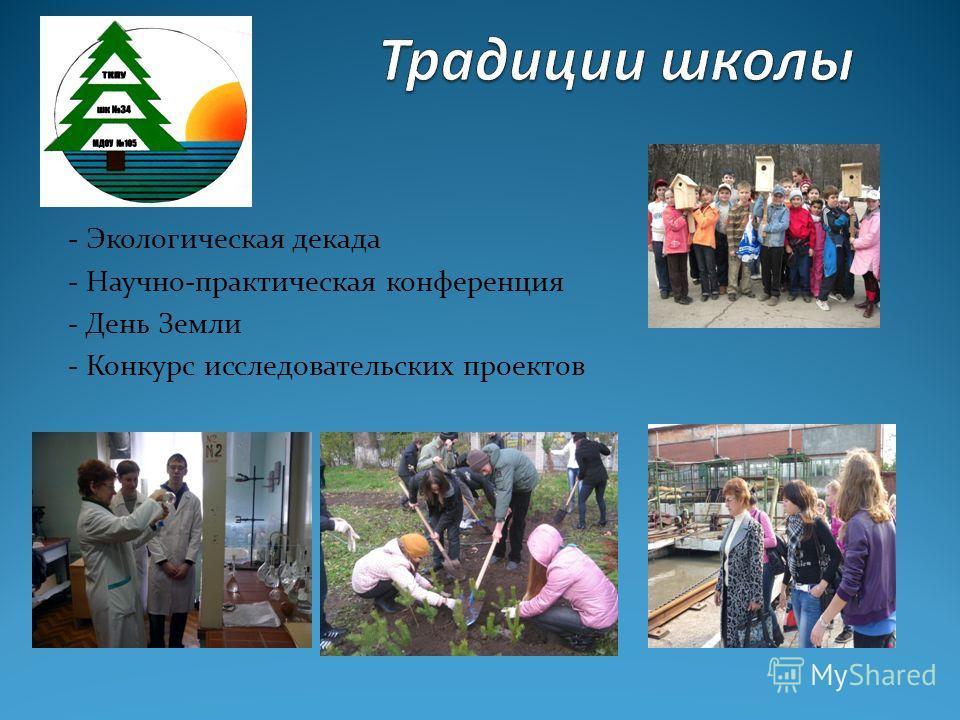- Экологическая декада - Научно-практическая конференция - День Земли - Конкурс исследовательских проектов