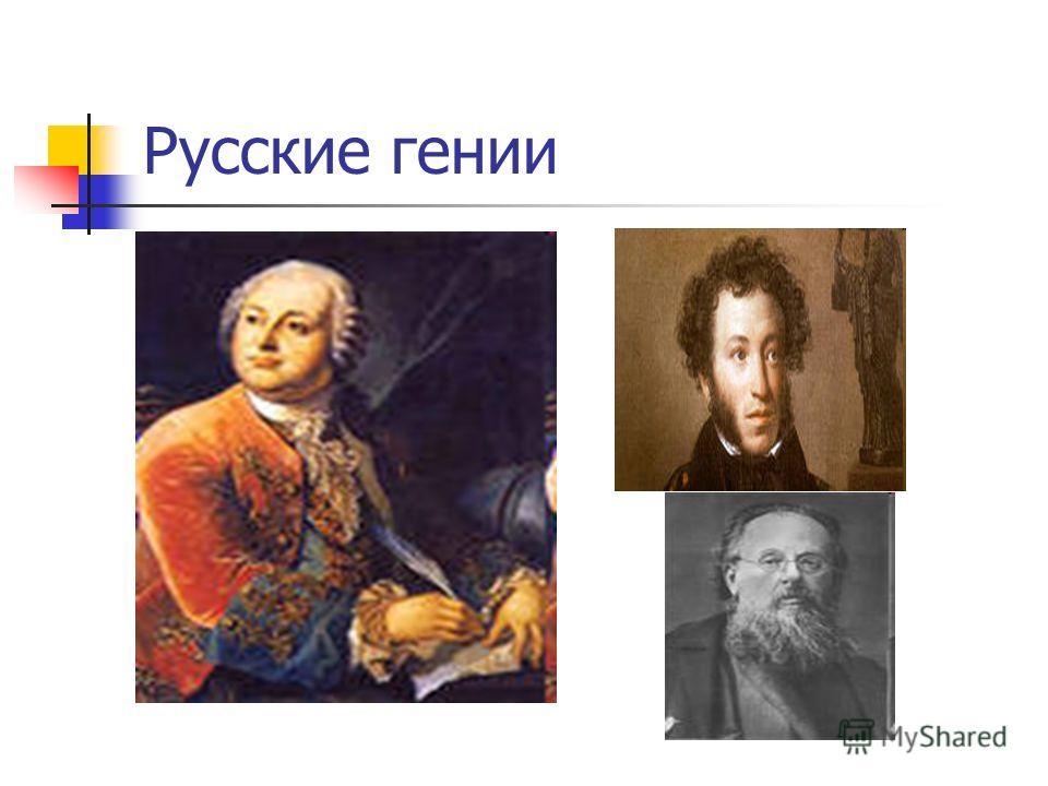 Русские гении