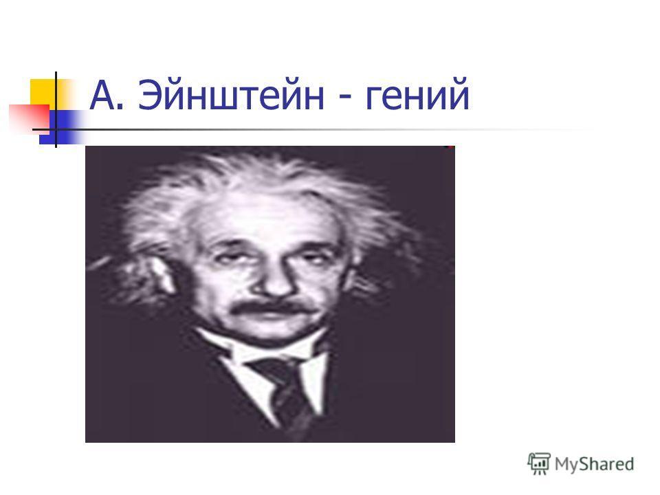 А. Эйнштейн - гений