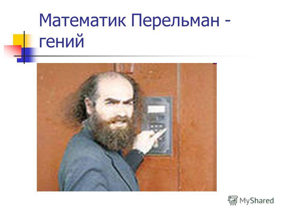 Математик Перельман - гений