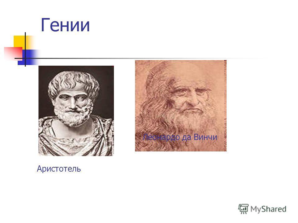 Гении Аристотель Леонардо да Винчи