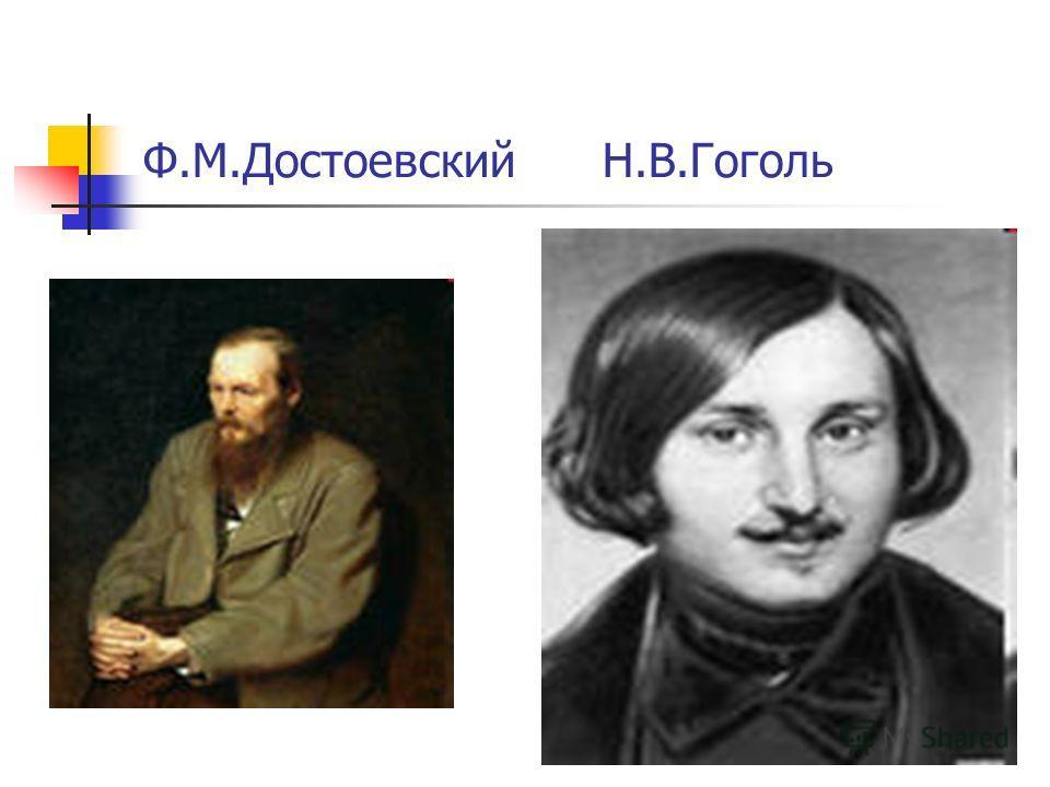 Ф.М.Достоевский Н.В.Гоголь