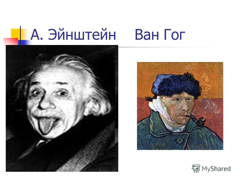 А. Эйнштейн Ван Гог