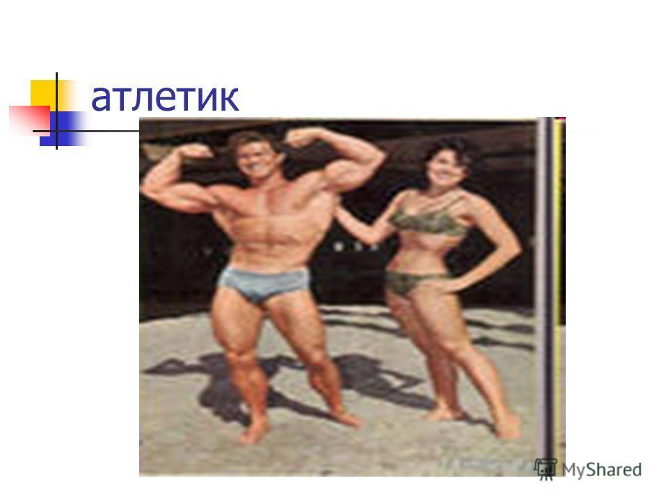 атлетик