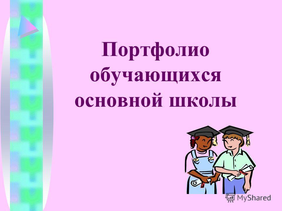 Портфолио обучающихся основной школы