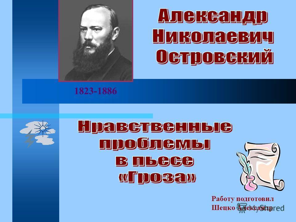 1823-1886 Работу подготовил Шецко Александр