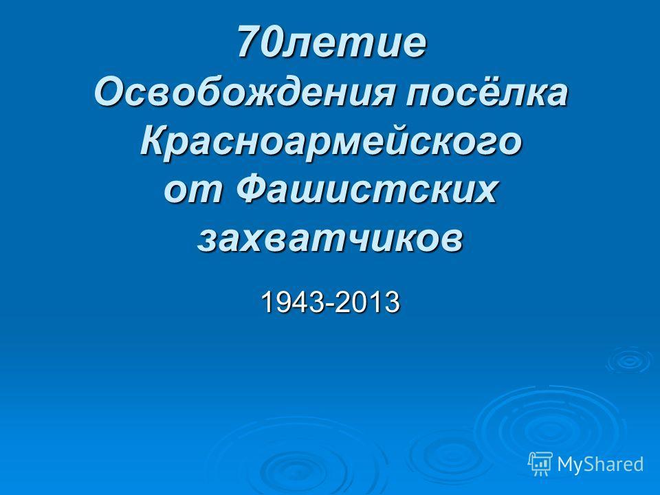 70летие Освобождения посёлка Красноармейского от Фашистских захватчиков 1943-2013
