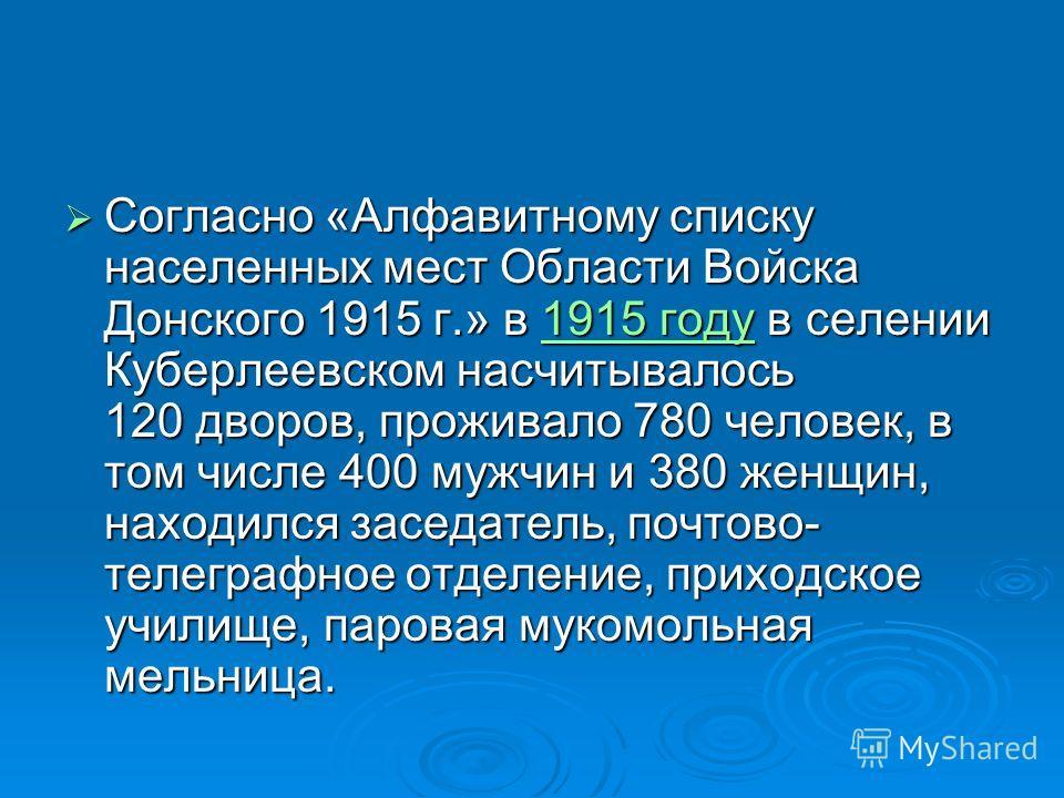 Согласно «Алфавитному списку населенных мест Области Войска Донского 1915 г.» в 1915 году в селении Куберлеевском насчитывалось 120 дворов, проживало 780 человек, в том числе 400 мужчин и 380 женщин, находился заседатель, почтово- телеграфное отделен