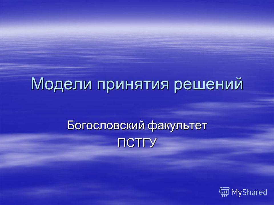 Модели принятия решений Богословский факультет ПСТГУ