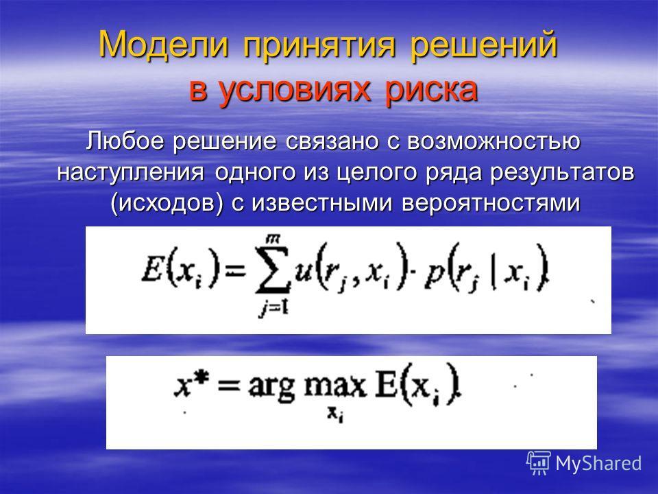 Модели принятия решений в условиях риска Любое решение связано с возможностью наступления одного из целого ряда результатов (исходов) с известными вероятностями