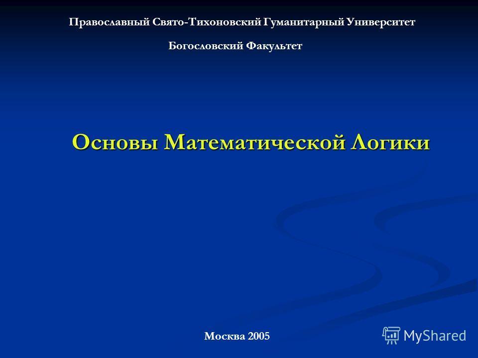Основы Математической Логики Православный Свято-Тихоновский Гуманитарный Университет Богословский Факультет Москва 2005