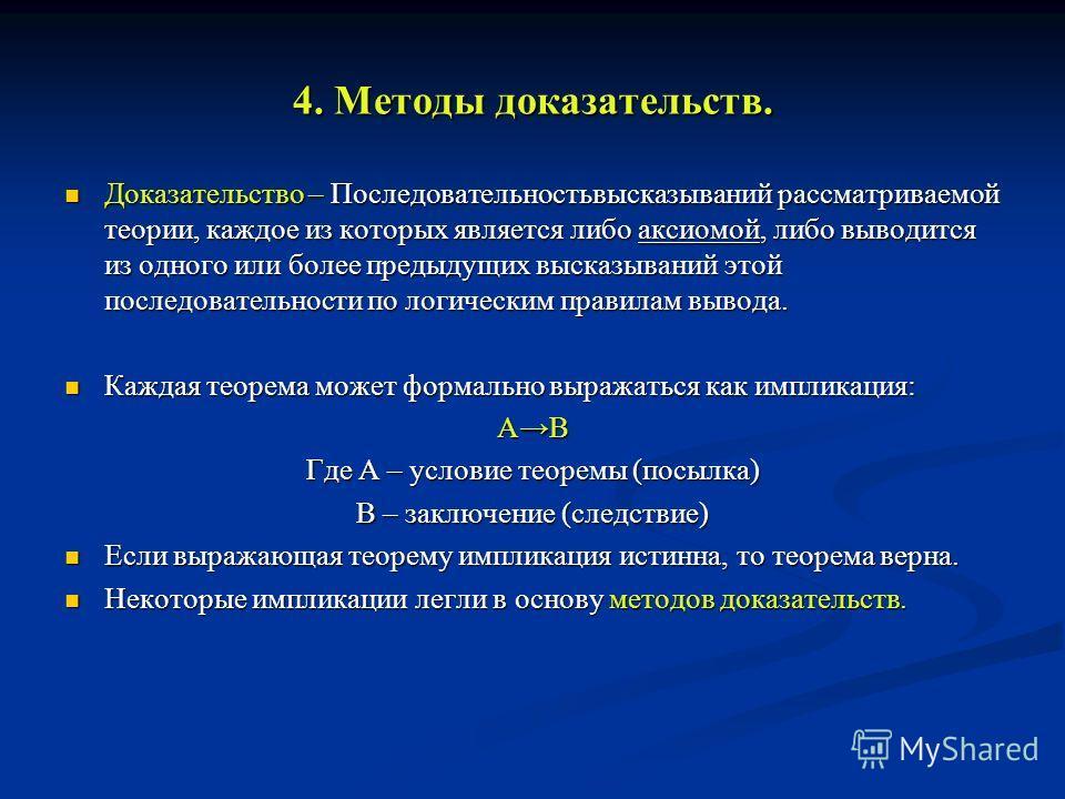 4. Методы доказательств. Доказательство – Последовательностьвысказываний рассматриваемой теории, каждое из которых является либо аксиомой, либо выводится из одного или более предыдущих высказываний этой последовательности по логическим правилам вывод